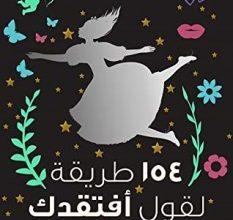 Photo of تحميل كتاب 154 طريقة لقول أفتقدك pdf – شيرين سامي