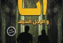 تحميل رواية أنا والرجل النحيف pdf – داشيل هاميت