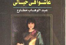 تحميل كتاب عاشوا في خيالي pdf – عبد الوهاب مطاوع