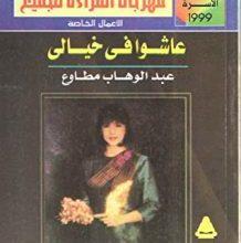 صورة تحميل كتاب عاشوا في خيالي pdf – عبد الوهاب مطاوع