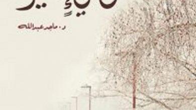 صورة تحميل كتاب كل شيء يتغير pdf – ماجد عبد الله