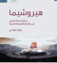 Photo of تحميل كتاب هيروشيما pdf – جون هيرسي