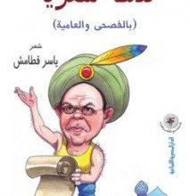 صورة تحميل كتاب فذلكة شعرية pdf – ياسر قطامش