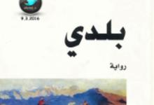 تحميل رواية بلدي pdf – رسول حمزاتوف