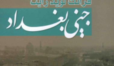 صورة تحميل كتاب جني بغداد فرانك لويد رايت pdf – موفق جواد الطائي