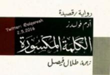 تحميل رواية الكلمة المكسورة pdf – آدم فولدز