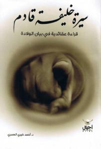 تحميل كتاب سيرة خليفة قادم pdf – أحمد خيري العمري