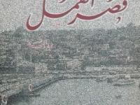 تحميل رواية قصر القمل pdf – إليف شافاق