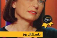 تحميل رواية الصائد صفر pdf – باسكال روز