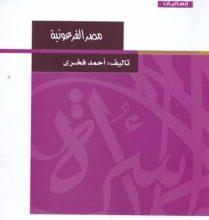 صورة تحميل كتاب مصر الفرعونية pdf – أحمد فخري