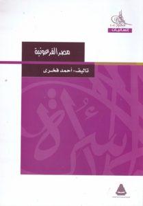 تحميل كتاب مصر الفرعونية pdf