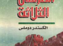 تحميل رواية الفرسان الثلاثة pdf – ألكسندر دوماس