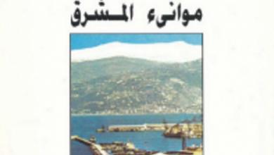 تحميل رواية موانئ المشرق pdf – أمين معلوف