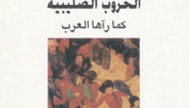 تحميل رواية الحروب الصليبية كما رآها العرب pdf – أمين معلوف