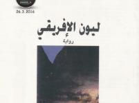 تحميل رواية ليون الأفريقي pdf – أمين معلوف