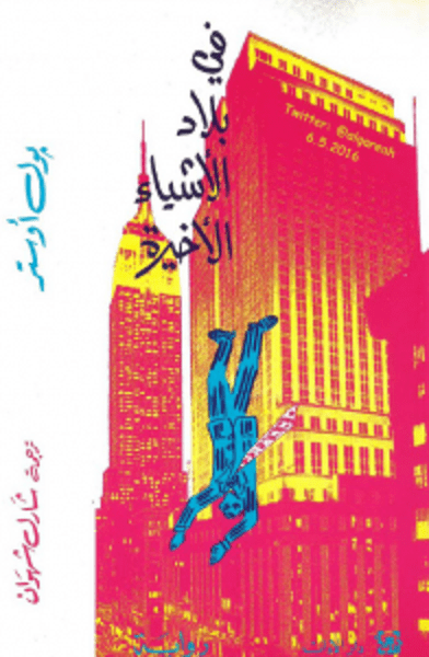 تحميل كتاب الغزل في الشعر العربي
