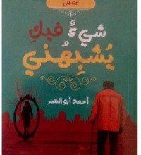 تحميل كتاب شيء فيك يشبهني pdf – أحمد أبو النصر