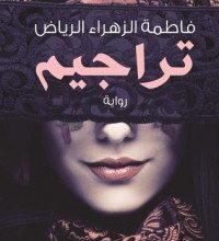 صورة تحميل رواية تراجيم pdf – فاطمة الزهراء الرياض