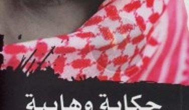 صورة تحميل رواية حكاية وهابية pdf – عبد الله المفلح