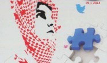 صورة تحميل رواية وطن pdf – محمد بن صالح الشمراني