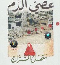 تحميل رواية عصي الدم pdf – منهل السراج