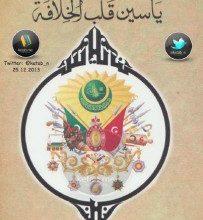 Photo of تحميل رواية ياسين قلب الخلافة pdf – عبد الإله بن عرفة