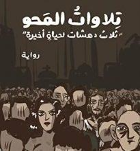 صورة تحميل رواية تلاوات المحو pdf – مصطفى منير