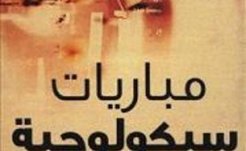 Photo of تحميل كتاب مباريات سيكولوجية pdf – عادل صادق