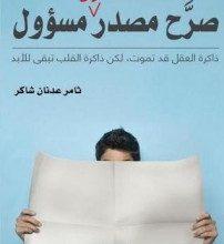 صورة تحميل كتاب صرح مصدر غير مسؤول pdf – ثامر عدنان شاكر