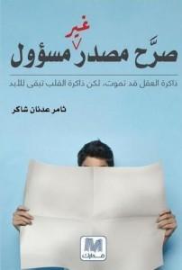 تحميل كتاب صرح مصدر غير مسؤول pdf