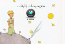 تحميل رواية الأمير الصغير pdf – أنطوان دو سانت أكزوبيري