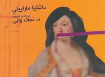 تحميل رواية حياة ماريانا اوكريا pdf – داتشيا مارييني