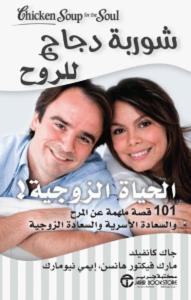 تحميل كتاب شوربة دجاج للروح (الحياة الزوجية) pdf – جاك كانفيلد ومارك فيكتور