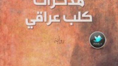 Photo of تحميل رواية مذكرات كلب عراقي pdf – عبد الهادي سعدون