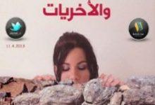 تحميل رواية أنا هي والأخريات pdf – جنى فواز الحسن