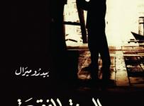تحميل رواية السنة المفقودة pdf – بيدرو ميرال