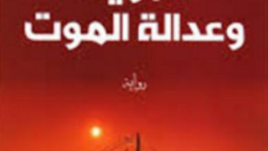 تحميل رواية البريء وعدالة الموت pdf – مجموعة مؤلفين