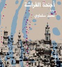 تحميل رواية أجنحة الفراشة pdf – محمد سلماوي