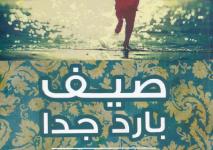 تحميل رواية صيف بارد جدا pdf – روي ياكوبسن