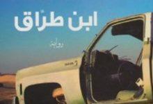 تحميل رواية ابن طراق pdf – محمد السماري وبدر السماري