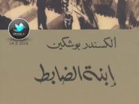 تحميل رواية إبنة الضابط pdf – ألكسندر بوشكين