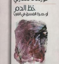 تحميل رواية خط الدم أو حمرة الغسق في الغرب pdf – كورماك مكارثي