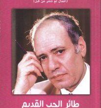 صورة تحميل كتاب طائر الحب القديم pdf – عبد الوهاب مطاوع