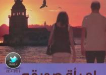 تحميل رواية إمرأة صديقي pdf – تونا كيرميتشي