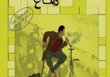 صورة تحميل كتاب الشعب عامل دماغ pdf – أسامه القبيسى