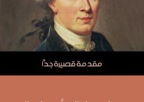 تحميل كتاب الفلسفة الألمانية مقدمة قصيرة جدًّا pdf – أندرو بووي