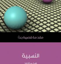 تحميل كتاب النسبية: مقدمة قصيرة جدًّا pdf – راسل ستانارد