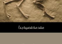 تحميل كتاب الحفريات: مقدمة قصيرة جدًّا pdf – كيث طومسون