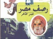 تحميل كتاب رصف مصر pdf – عمر طاهر