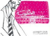 تحميل كتاب الخطوبة pdf – بهاء طاهر